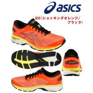 asics(アシックス) ゲル カヤノ25(メンズ:ランニングシューズ) 1011A019 カラー:800|adachiundouguten