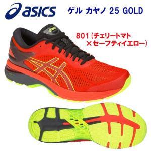 asics(アシックス) ゲル カヤノ25(メンズ:ランニングシューズ) 1011A019 カラー:801|adachiundouguten
