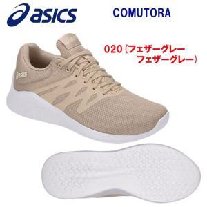 asics(アシックス) COMUTORA(レディース:ランニングシューズ) 1022A045 カラー:020|adachiundouguten