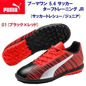 PUMA(プーマ) プーマワン 5.4 サッカー ターフトレーニング JR(ジュニア:サッカートレシュー) 105662|adachiundouguten
