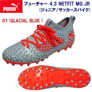 PUMA(プーマ) フューチャー 4.3 NETFIT MG JR(ジュニア:サッカースパイク) 105694 ジュニア・キッズ|adachiundouguten