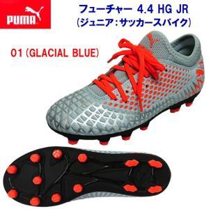 PUMA(プーマ) フューチャー 4.4 HG JR (ジュニア:サッカースパイク) 105698 ジュニア・キッズ|adachiundouguten
