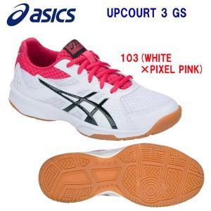 asics(アシックス) UPCOURT 3 GS(ジュニア:バレーシューズ) 1074A005 カラー:103 ジュニア・キッズ|adachiundouguten