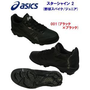 asics(アシックス) スターシャイン2(ジュニア:野球スパイク) 1121A012 カラー:001 ジュニア・キッズ|adachiundouguten