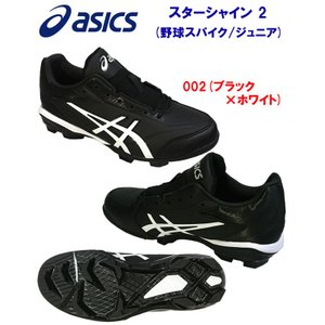 asics(アシックス) スターシャイン2(ジュニア:野球スパイク) 1121A012 カラー:002 ジュニア・キッズ|adachiundouguten