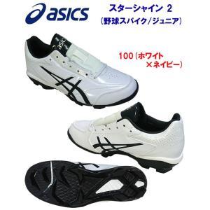asics(アシックス) スターシャイン2(ジュニア:野球スパイク) 1121A012 カラー:100 ジュニア・キッズ adachiundouguten