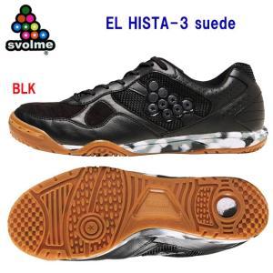 SVOLME(スボルメ) EL HISTA-3 suede(フットサルシューズ) 1191-13761 カラー:BLK|adachiundouguten