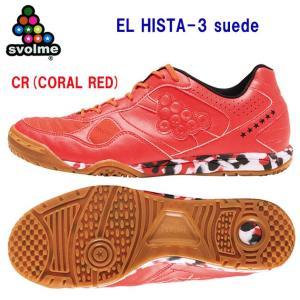 SVOLME(スボルメ) EL HISTA-3 suede(フットサルシューズ) 1191-13761 カラー:CR|adachiundouguten