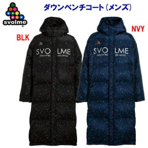 SVOLME(スボルメ) 19秋冬NEW ダウンベンチコート(メンズサイズ) 1193-35004