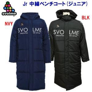 SVOLME(スボルメ) Jr中綿ベンチコート(ジュニア:ベンチコート) 1193-35604 クリ...