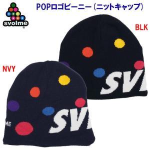 SVOLME(スボルメ) POPロゴビーニー(ニットキャップ) 1193-38021 クリアランス