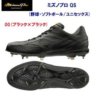 MIZUNO(ミズノ) ミズノプロ QS(メンズ:野球スパイク) 11GM190000|adachiundouguten