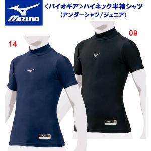 MIZUNO(ミズノ) バイオギア ハイネック/半袖(ジュニア:野球アンダーシャツ) 12JA8C51|adachiundouguten