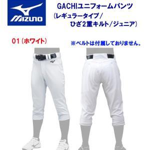MIZUNO(ミズノ) 練習用ユニフォームパンツ:レギュラーヒザ2重(ジュニア:野球ユニフォーム) 12JD9F8001 adachiundouguten