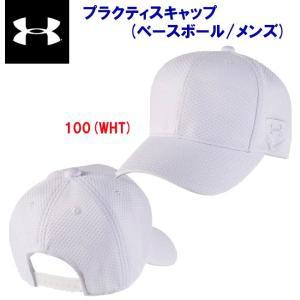 UNDER ARMOUR(アンダーアーマー) プラクティスキャップ(メンズ:野球帽子) 1313608|adachiundouguten