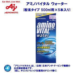 味の素 アミノバイタル ウォーター 5本入1箱(500ml用) 16AM9420|adachiundouguten