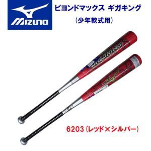 MIZUNO(ミズノ) NEW 少年軟式用ビヨンドマックスギガキング 1CJBY13880|adachiundouguten