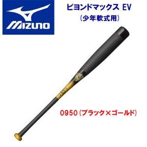 MIZUNO(ミズノ) NEW 少年軟式用 ビヨンドマックス EV 1CJBY14080 カラー:0950 80cm|adachiundouguten