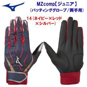 MIZUNO(ミズノ) MZcomp/両手用(ジュニア:バッティング手袋) 1EJEY19014 ジュニア・キッズ|adachiundouguten