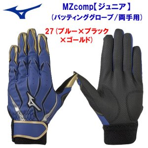 MIZUNO(ミズノ) MZcomp/両手用(ジュニア:バッティング手袋) 1EJEY19027 ジュニア・キッズ|adachiundouguten