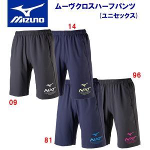 MIZUNO(ミズノ) N-XT ムーヴクロスハーフパンツ(メンズ:ハーフパンツ) 32JD9231 クリアランス|adachiundouguten