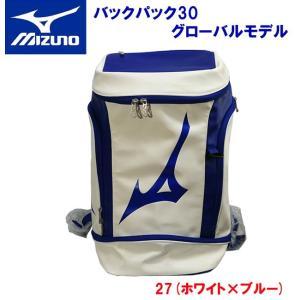 MIZUNO(ミズノ) バックパック30グローバルモデル 33GD9021|adachiundouguten