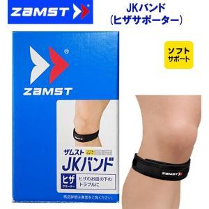 ZaMST(ザムスト) JKバンド(ソフトサポート) 3710|adachiundouguten