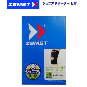 ZaMST(ザムスト) ジュニアヒザサポーター 3775|adachiundouguten