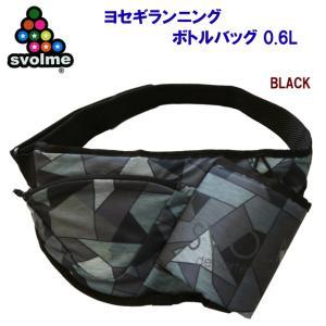 SVOLME(スボルメ) ヨセギランニングボトルバッグ 7191-19920 adachiundouguten