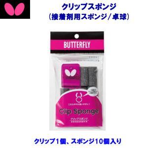 BUTTERFLY(バタフライ) クリップスポンジ(接着用品/卓球) 74200