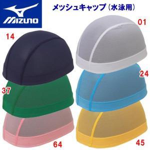 MIZUNO(ミズノ) メッシュキャップ(ユニセックス:スイムキャップ) 85BA900 adachiundouguten