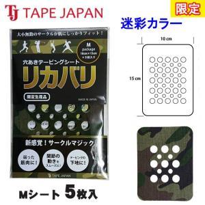 TAPE JAPAN(テープジャパン) 限定リカバリシート 9944M(5枚入り)|adachiundouguten