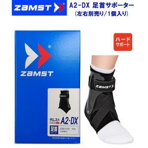 ZaMST(ザムスト) 足首サポーター(ハードサポート) A2-DX|adachiundouguten