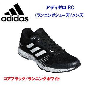 adidas(アディダス) アディゼロ RC(adizero RC) (メンズ:ランニングシューズ) B37391 adachiundouguten