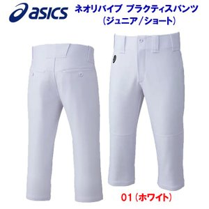 asics(アシックス) Jr.プラクティスパンツ:ショート(ジュニア:野球ユニフォームパンツ) BAA51J ジュニア・キッズ|adachiundouguten