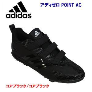 adidas(アディダス) アディゼロPOINT AC(メンズ:野球スパイク) BB7153|adachiundouguten