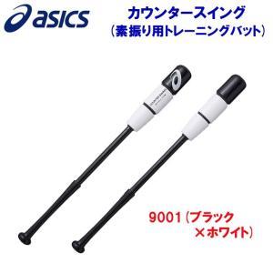 asics(アシックス) 硬式用 カウンタースイング(トレーニングバット) BBTRS2|adachiundouguten