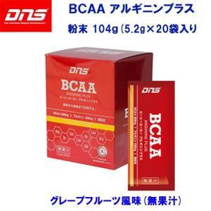 DNS(ディーエヌエス) BCAA(ビーシーエーエー) アルギニンプラス/グレープフルーツ風味 20袋入り(1袋5.2g)|adachiundouguten