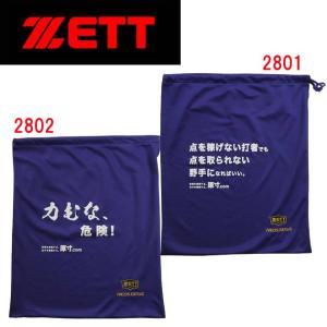 ZETT(ゼット) 原寸ニット袋 BOX14GFWN|adachiundouguten