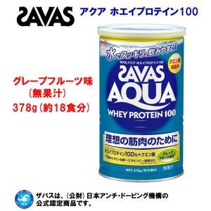 SAVAS(ザバス) アクア プロテイン100(グレープフルーツ味) CA1325 378g|adachiundouguten