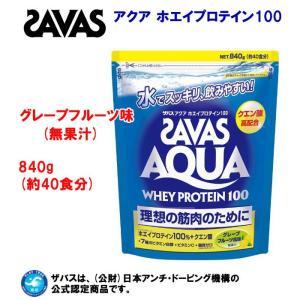 SAVAS(ザバス) アクア プロテイン100(グレープフルーツ味) CA1327 840g|adachiundouguten