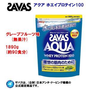 SAVAS(ザバス) アクア プロテイン100(グレープフルーツ味) CA1329 1,890g|adachiundouguten