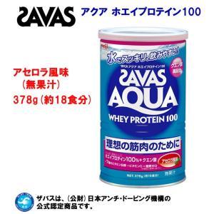 SAVAS(ザバス) アクア プロテイン100(アセロラ風味) CA1335 378g|adachiundouguten