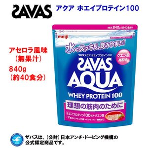 SAVAS(ザバス) アクア プロテイン100(アセロラ風味) CA1337 840g|adachiundouguten