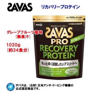 SAVAS(ザバス) PRO リカバリープロテイン(グレープフルーツ風味) CJ1312 1,020g|adachiundouguten