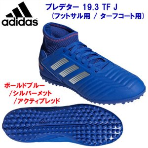 adidas(アディダス) プレデター 19.3 TF J(フットサル用 / ターフコート用) CM8546|adachiundouguten