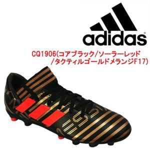 adidas(アディダス) ネメシス メッシ 17.3-ジャパン HG J(ジュニア:サッカースパイク) CQ1906 ジュニア・キッズ アウトレット|adachiundouguten