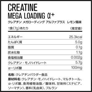 DNS(ディーエヌエス) CREATINE MEGA LOADING ALPHA PLUS/クレアチン メガローディング アルファプラス レモン風味 容量:210g|adachiundouguten|02