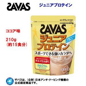 SAVAS(ザバス) ジュニア プロテイン(ココア味) CT1022 210g ジュニア・キッズ|adachiundouguten