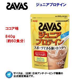 SAVAS(ザバス) ジュニア プロテイン(ココア味) CT1024 840g ジュニア・キッズ|adachiundouguten